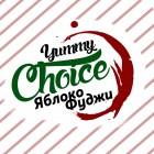 Ароматизатор Yummy Choice - Яблоко Фуджи
