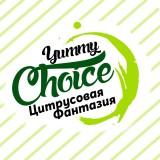 Yummy Choice - Цитрусовая фантазия
