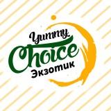 Yummy Choice - Экзотик