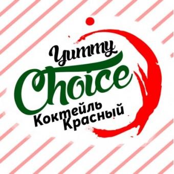 Ароматизатор Yummy Choice - Коктейль Красный - освежающий микс красных ягод и трав