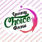 Yummy Choice - Грейпфрут (Флэш) - Сочный вкус грейпфрута с легкой горчинкой