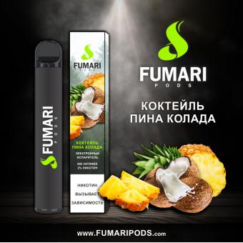 Fumari Pods 800 - Коктейль Пина колада. Одноразовый электронный испаритель (парогенератор)