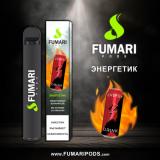 Fumari 800 - Энергетик. Одноразовый электронный испаритель (парогенератор)
