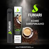 Fumari 800 - Кофе Американо. Одноразовый электронный испаритель (парогенератор)
