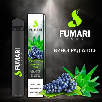 Fumari Pods 800 - Виноград Алоэ. Одноразовый электронный испаритель (парогенератор)