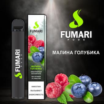 Fumari Pods 800 - Малина Голубика. Одноразовый электронный испаритель (парогенератор)