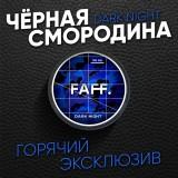100мг FAFF Чёрная смородина Dark Night (снюс). Жевательная смесь