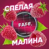 75мг FAFF Ароматная малина RASPBERRY JINGLE (снюс). Жевательная смесь
