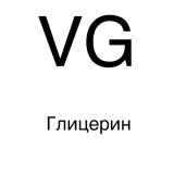Глицерин USP Glaconchemie 99,7%