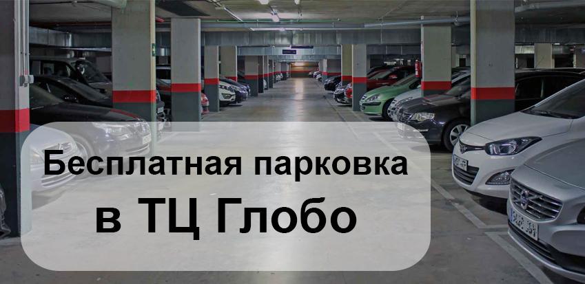 Бесплатная парковка в ТЦ Глобо